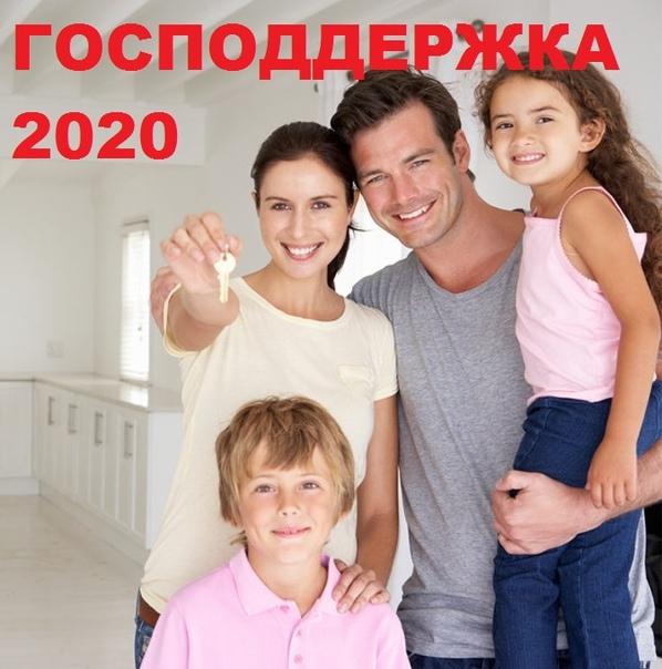 Гостподдержка 2020
